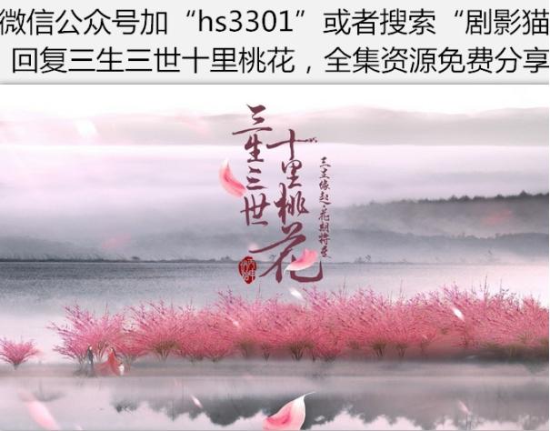 三生三世十里桃花百度云下载 1 50全集百度云网盘资源高清1080P资源