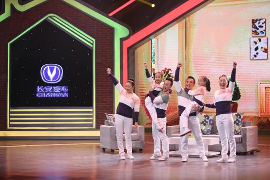长安汽车《欢乐中国人》上演幸福N次方