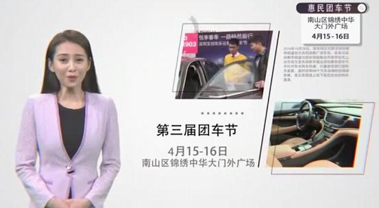 为什么买车要在4月 深圳