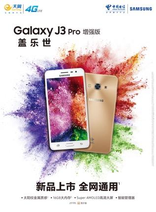 ../../Galaxy%20J3pro增强版%20海报420x570%20电信版-01.jpg
