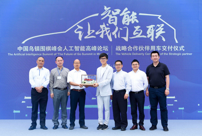 吉利博越正式交付中国乌镇围棋峰会人工智能高峰论坛使用
